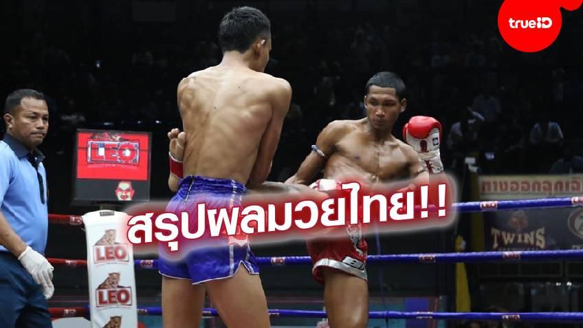 สรุปผลมวยไทย