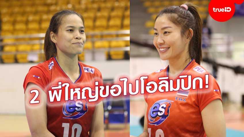วอลเลย์บอลหญิง, ทีมชาติไทย, รอบคัดเลือก, โตเกียว 2020, นครราชสีมา, ชาติชายฮอลล์, โอลิมปิก, นุศรา ต้อมคำ, วิลาวัณย์ อภิญญาพงศ์