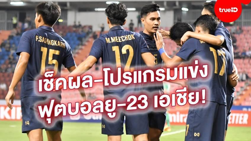 ผลบอล ทีมชาติไทย ยู-23