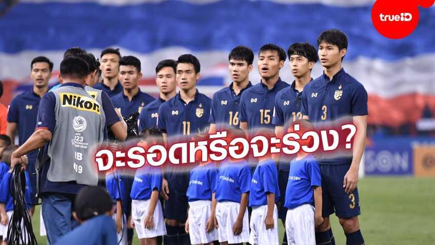 ทีมชาติไทย, ยู-23 ชิงแชมป์เอเชีย, ช้างศึก, อากิระ นิชิโนะ, ศุภณัฏฐ์ เหมือนตา, ศุภชัย ใจเด็ด, บับเบิ้ล, ยิงเต็มข้อ, อิรัก