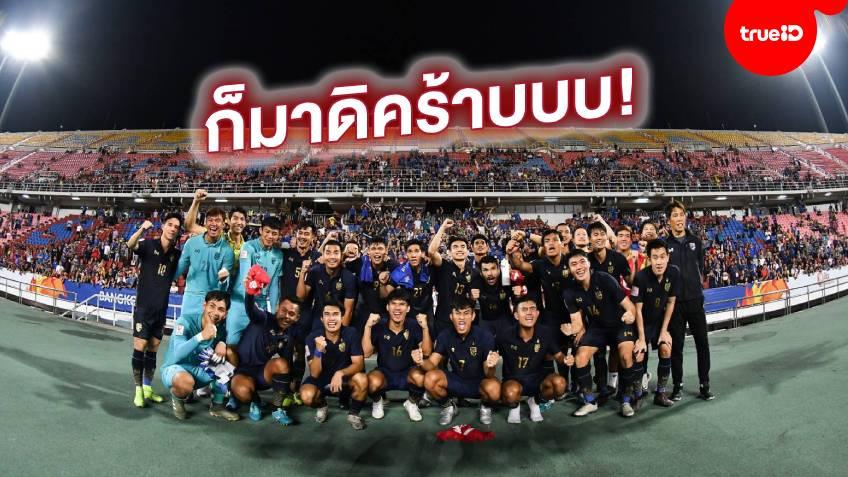ทีมชาติไทย ยู-23