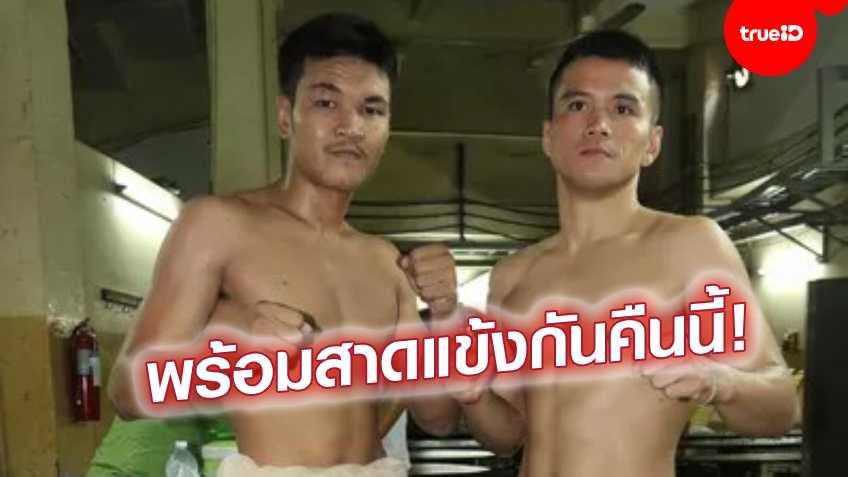โปรแกรมมวย, มวยไทย, มวยไทยราชดำเนิน, เวทีราชดำเนิน, ศึกส.สมหมาย, ทรูไอดี