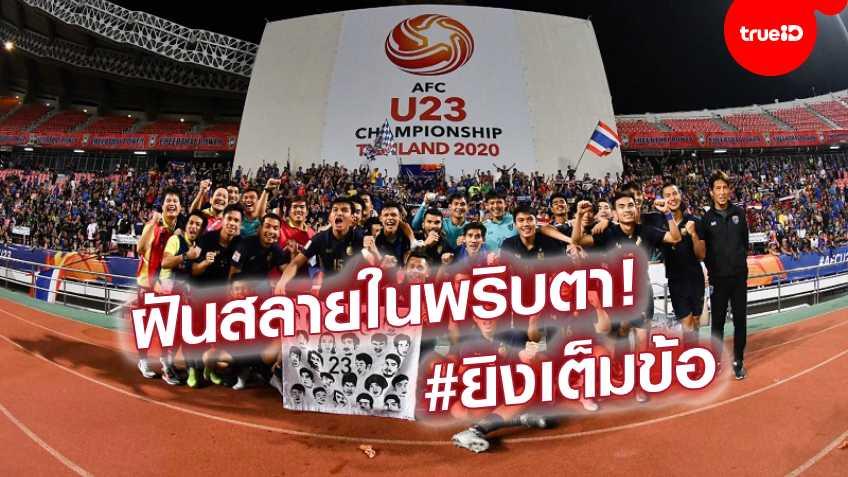 ยิงเต็มข้อ, บับเบิ้ล, สมาคมกีฬาฟุตบอลฯ, ทีมชาติไทย, อากีระ นิชิโนะ, VAR