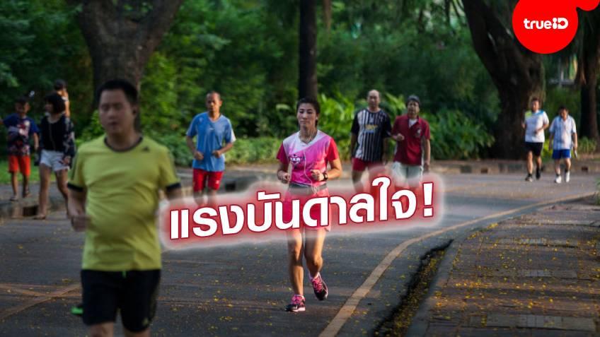 โอม จง RUN