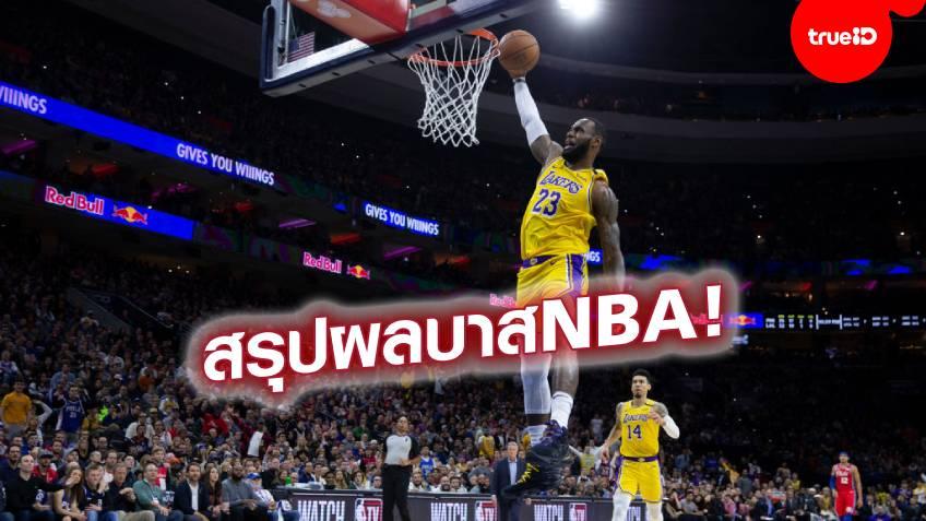 ผลบาส เอ็นบีเอ NBA