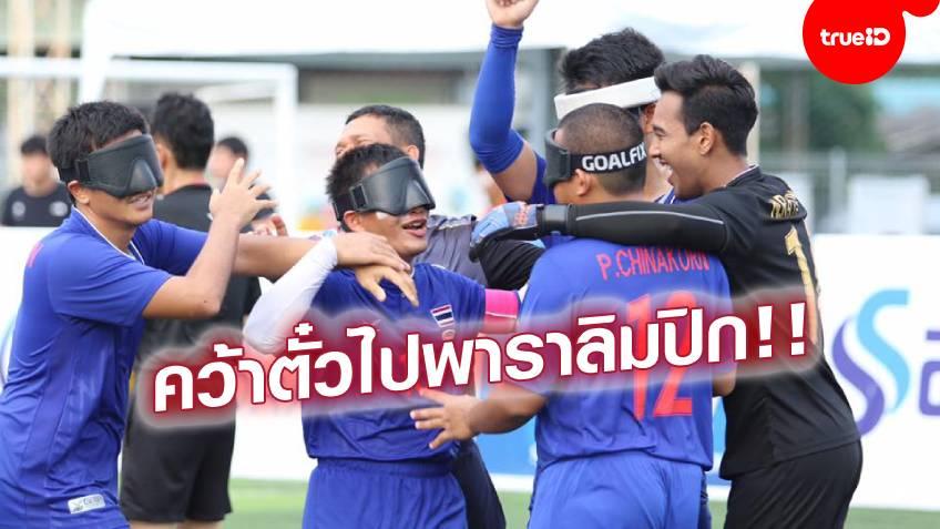 ทีมฟุตบอลคนตาบอดทีมชาติไทย
