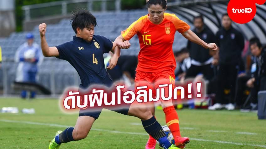 ฟุตบอลหญิง ทีมชาติไทย ชบาแก้ว