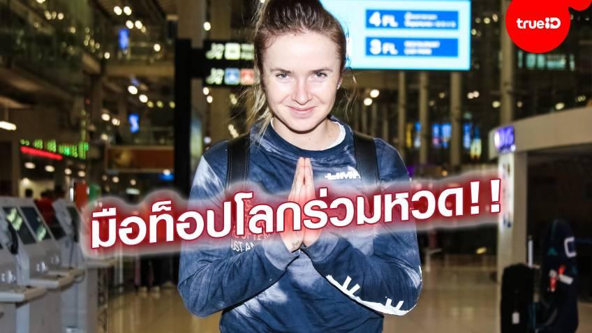 """มือ 4 โลกมาแล้ว! """"สวิโตลิน่า""""ถึงไทยพร้อมล่าแชมป์เทนนิสไทยแลนด์โอเพ่น"""