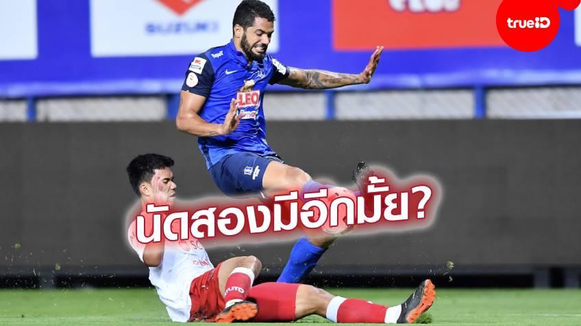 """เป็นปลื้ม!! เเฟนบอลไทยลีก ถูกใจ """"VAR"""" ฟอร์มเด็ดนัดแรก"""