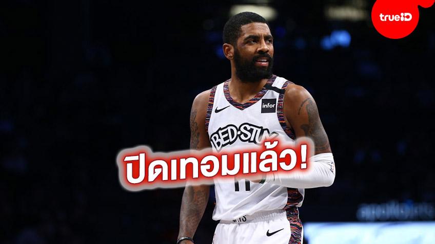 เล่นได้ไม่กี่เกม! ไครี ขึ้นเขียงผ่าไหล่ ปิดฤดูกาล NBA ปีนี้