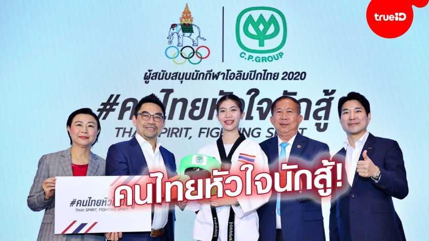 """ความหวังของชาติ! """"ซีพี""""เปิดตัว""""น้องเทนนิส-พาณิภัค""""เป็นตัวแทนแคมเปญ""""คนไทย หัวใจนักสู้"""""""