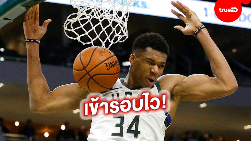 รีบจัด! บัคส์ การันตีเพลย์ออฟ NBA เร็วสุดในประวัติศาสตร์