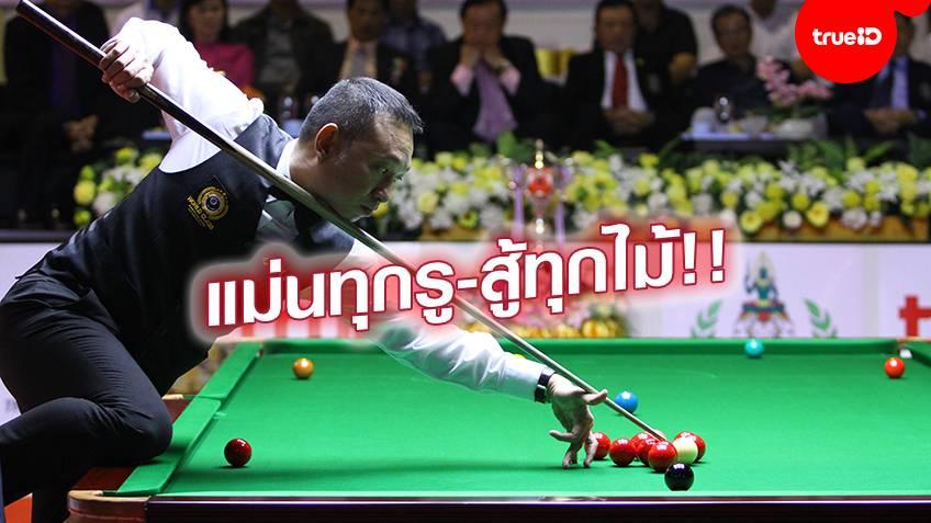 ระดับเทพ!! ต๋อง เบียด รอนนี่ ซิวแชมป์ Thailand Open 1995 (ชมคลิป)
