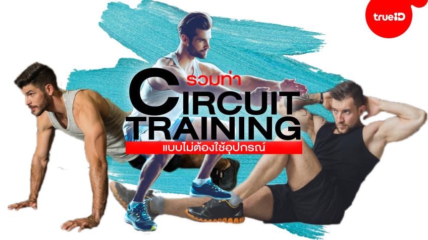เบิร์นไขมัน เพิ่มกล้ามเนื้อ โดยไม่ต้องง้ออุปกรณ์ด้วย Circuit Training