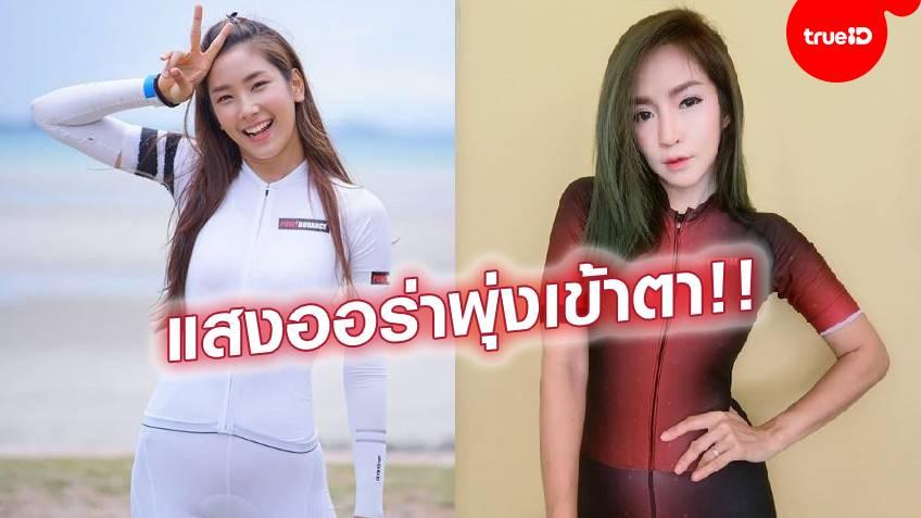 น่ารัก สวยสดใส!! พาเปิดวาร์ป เหล่านางฟ้านักปั่นของเมืองไทย