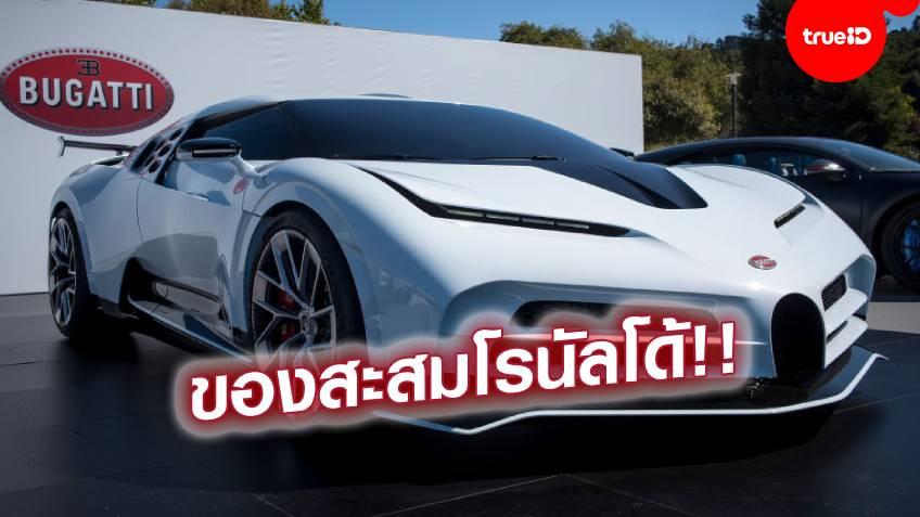 """ตังค์เหลือๆ!! โรนัลโด้ควัก 340 ล้านบาทซื้อรถหรู """"บูกัตติ"""" มีแค่ 10 คันในโลก"""
