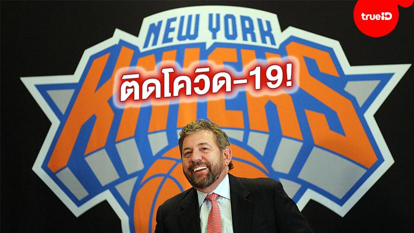 รวยก็ไม่เว้น! เจ้าของทีม นิวยอร์ก นิกส์ ติดโควิด-19 เพิ่มอีกคน