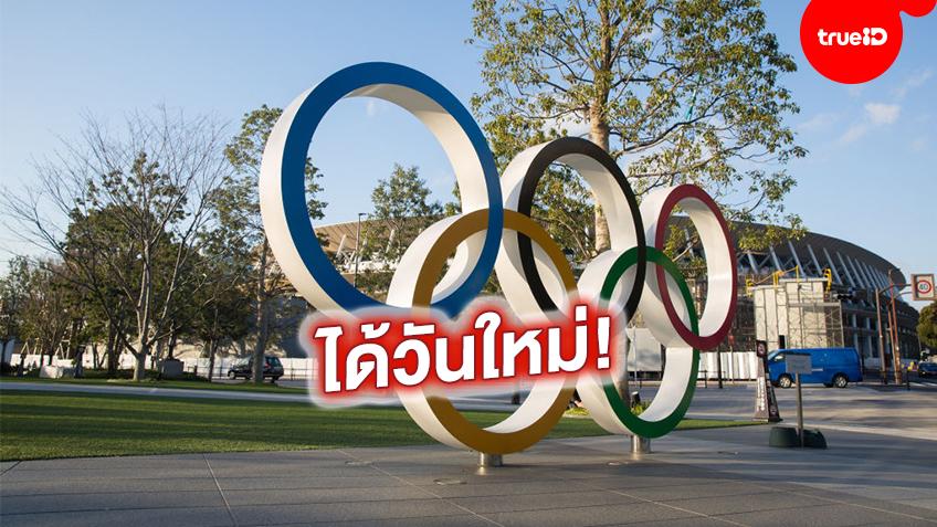 ได้วันแล้ว! โอลิมปิก โตเกียว 2021 เล็งเปิดฉากวันที่ 23 กรกฎาคม