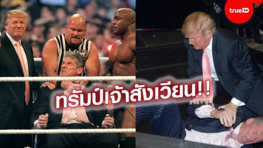 """วันนี้เมื่อปีนั้น : 1 เม.ย. 2007 """"โดนัลด์ ทรัมป์"""" ร่วมแจมมวยปล้ำ WrestleMania (ชมคลิป)"""