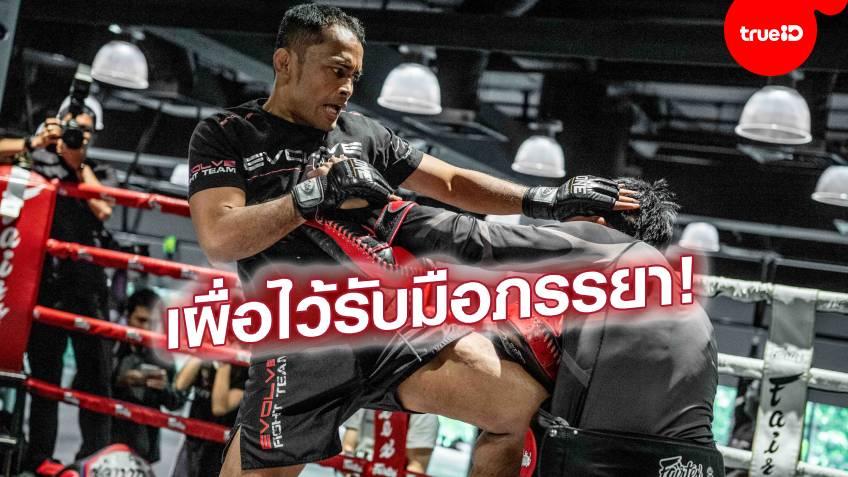 อยู่บ้านว่างๆ! ค่าย Evolve MMA เปิดคลาสฝึกศิลปะการต่อสู้ออนไลน์ฟรีช่วงโควิด
