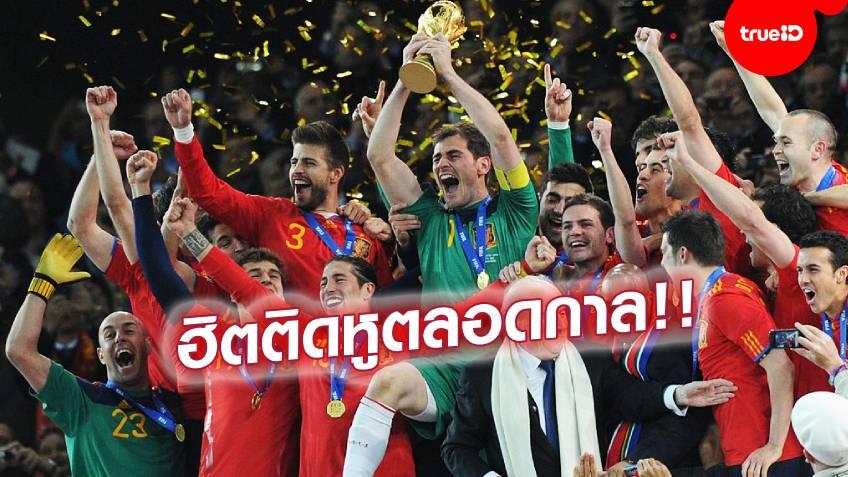 ทีมชาติสเปน คว้าแชมป์ฟุตบอลโลก 2010 ที่แอฟริกาใต้ เป็นเจ้าภาพ
