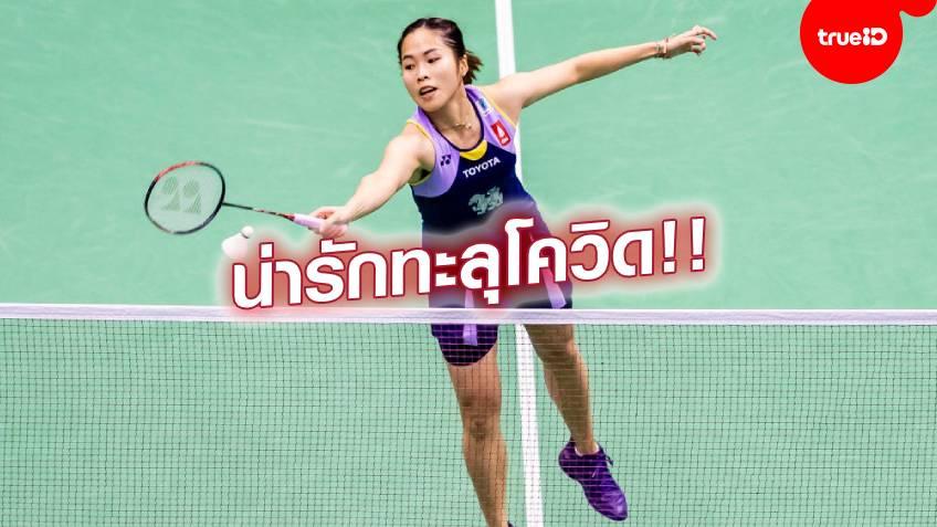 รัชนก อินทนนท์ นักแบดมินตันสาวมือ 1 ของไทย และมือวางอันดับ 5 ของโลก
