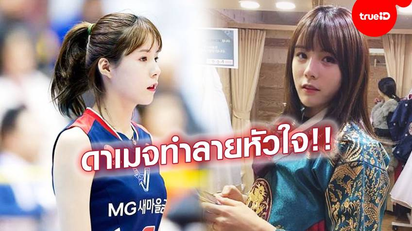 ลี ดา-ยอง นักวอลเลย์บอลสุดน่ารัก มือเซ็ตของทีมชาติเกาหลีใต้