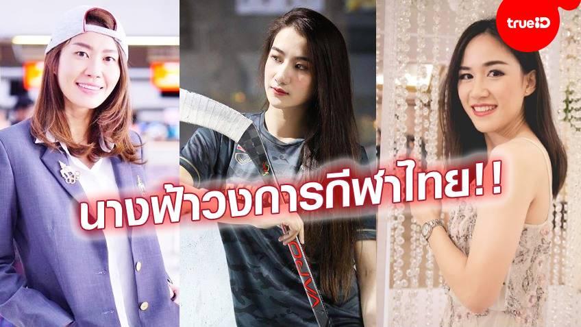 10 สาวสวย นักกีฬาทีมชาติไทย