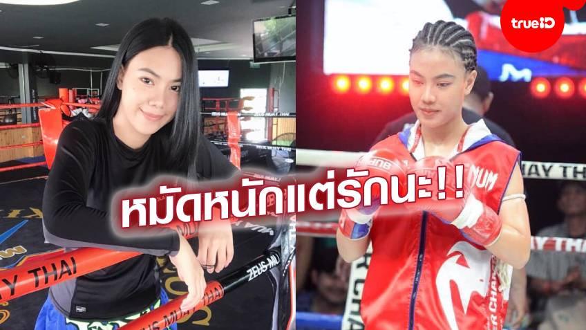 พลอยมณี ซีอุสมวยไทย นักมวยไทยหญิง ขวัญใจหนุ่มๆ