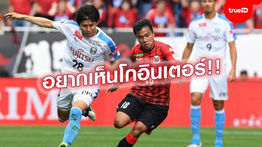ชนาธิป สรงกระสินธ์ กองกลางทีมชาติไทย ของ คอนซาโดเล่ ซัปโปโร