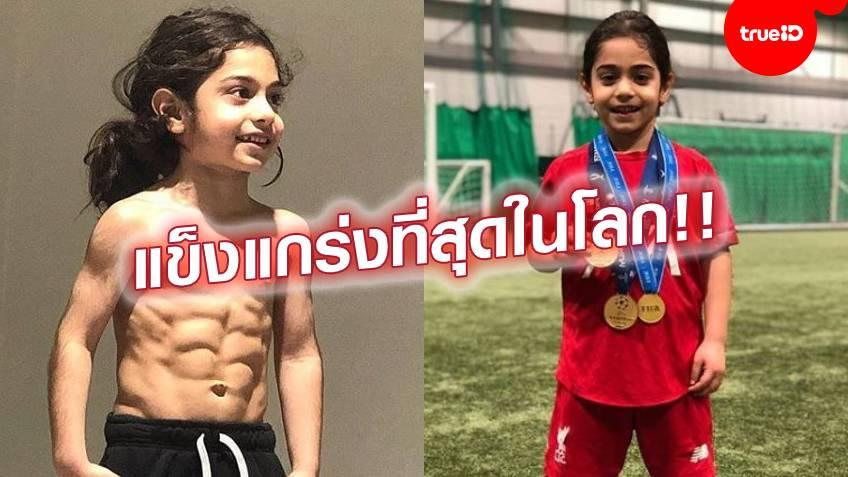 อารัต ฮัสไซนี เจ้าหนูวัย 6 ขวบชาวอิหร่าน เด็กที่แข็งแกร่งที่สุดในโลก