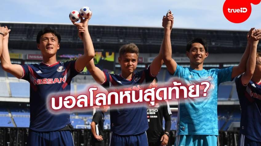 ธีราทร บุญมาทัน แบ๊กซ้ายทีมชาติไทยของสโมสรโยโกฮาม่า เอฟ. มารินอส