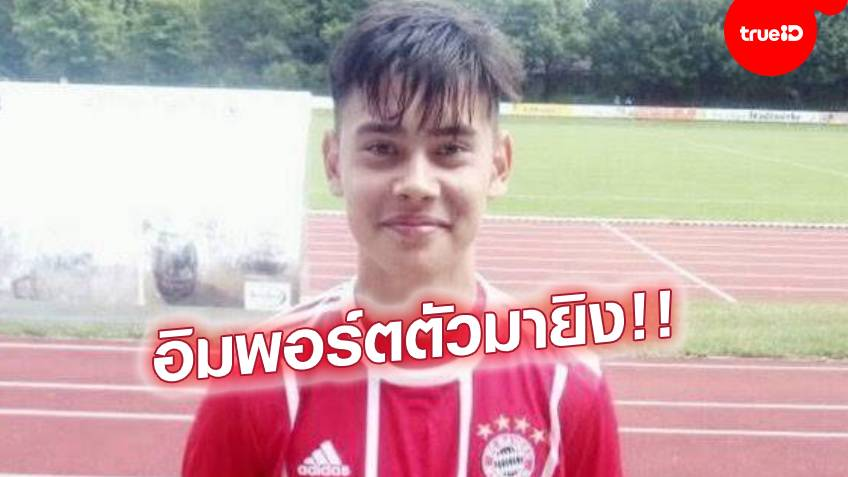 มาร์เซล ซีกฮาร์ท กองหน้าลูกครึ่งไทย-เยอรมัน วัย 18 ปี ของ