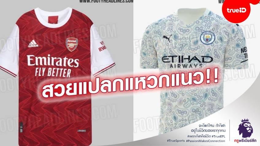 เสื้อทีมเหย้าของ อาร์เซน่อล ฤดูกาล 2020-21