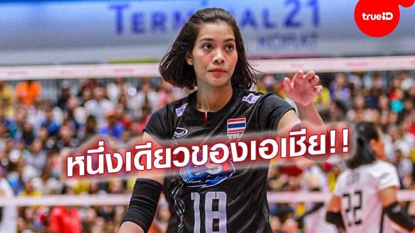 อัจฉราพร คงยศ นักวอลเลย์บอลหญิงทีมชาติไทย
