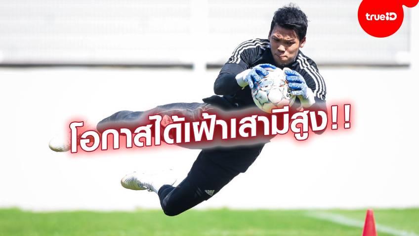 กวินทร์ ธรรมสัจจานันท์ ผู้รักษาประตูทีมชาติไทย
