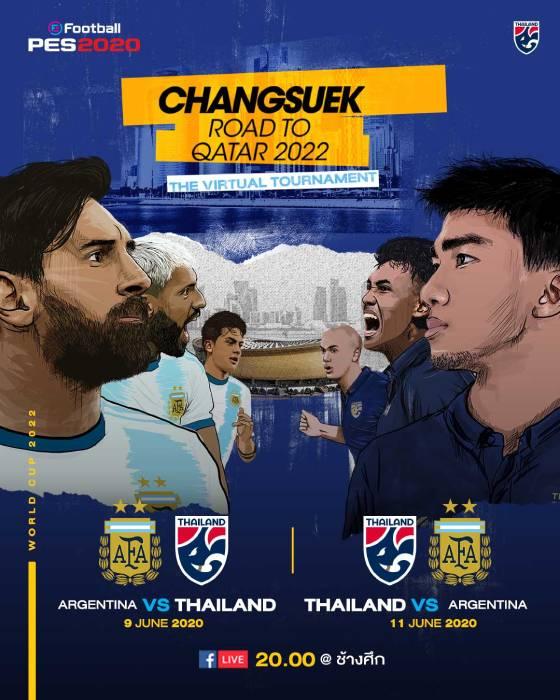 เกมจำลอง ทีมชาติไทย-อาร์เจนติน่า