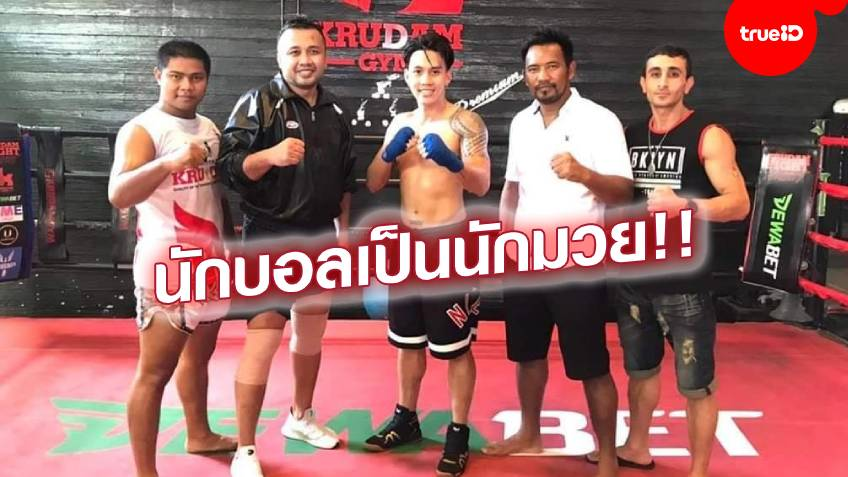 ธีรเทพ วิโนทัย นักเตะจากสโมสรชลบุรี เอฟซี ดีกรีอดีตทีมชาติไทย