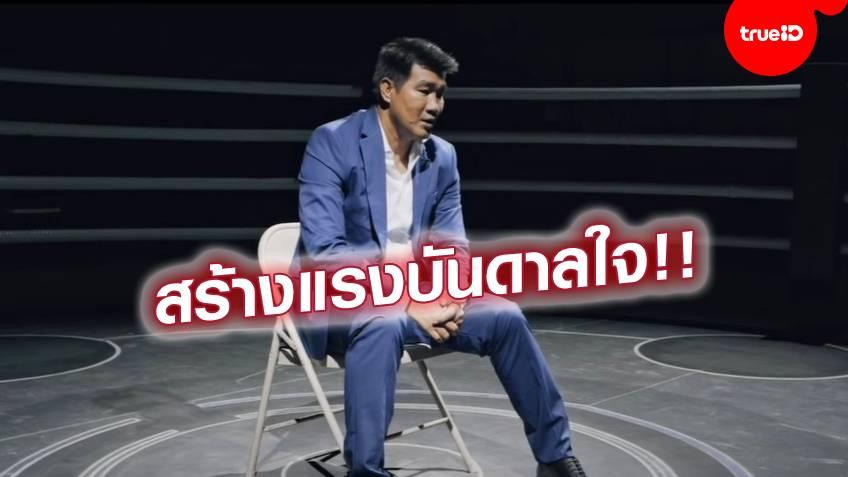สมรักษ์ คำสิงห์ อดีตนักชกขวัญใจชาวไทย