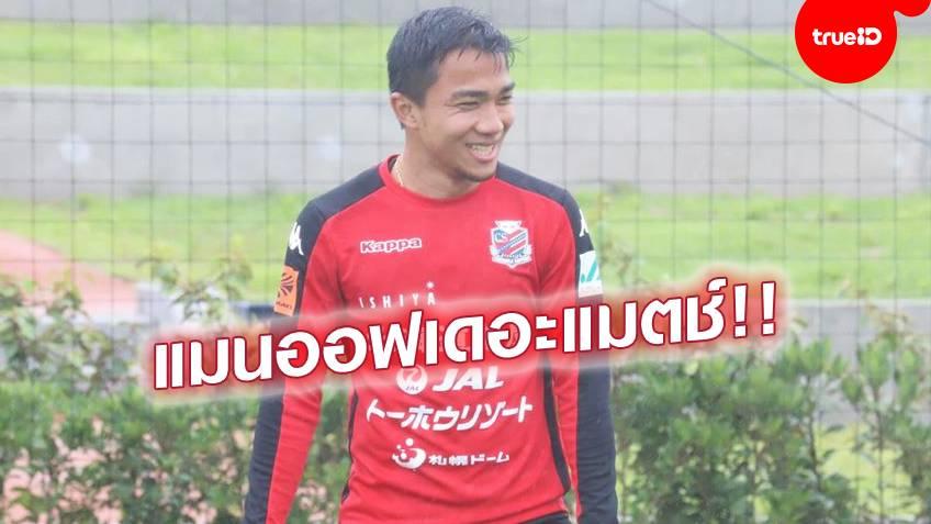 ชนาธิป สรงกระสินธ์ กองกลางทีมชาติไทยของ คอนซาโดเล ซัปโปโร