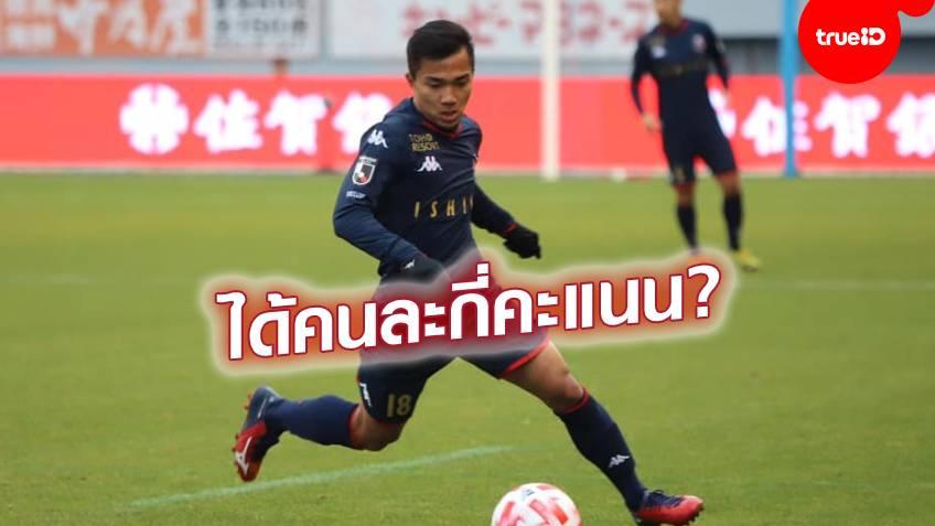 เจ  ชนาธิป สรงกระสินธ์ กองกลางทีมชาติไทย