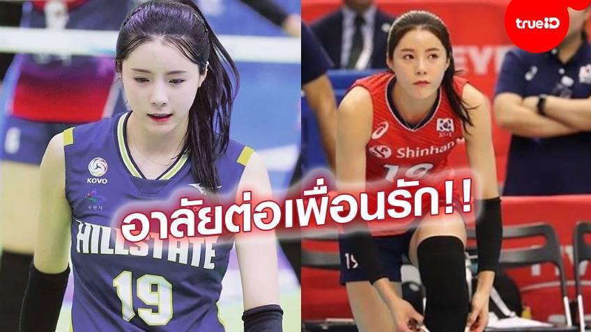 อี ดายอง  นักวอลเลย์บอลหญิงทีมชาติเกาหลีใต้