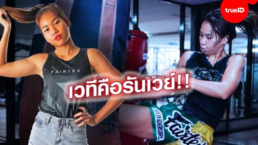 วันเดอร์เกิร์ล แฟร์เท็กซ์ นักมวยสาวไทย