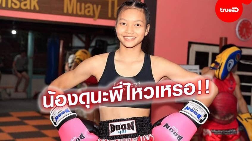ซุปเปอร์เกิร์ล จรูญศักดิ์มวยไทย สาวน้อยวัย 16
