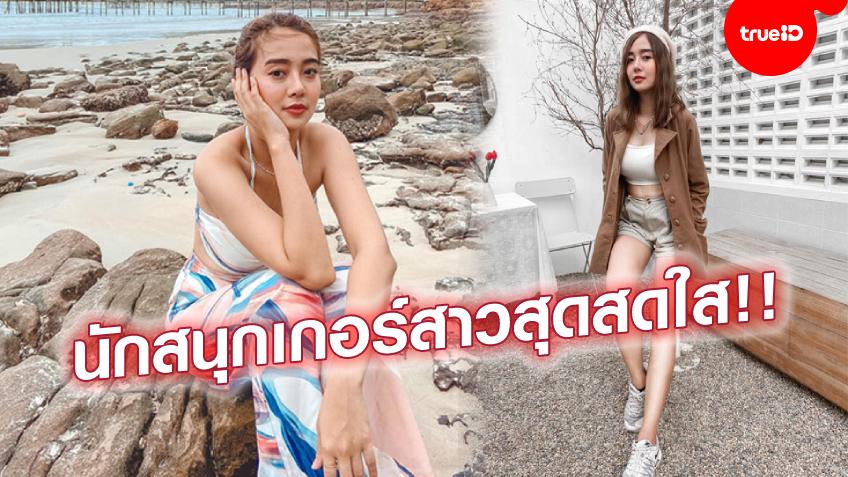 น่าค้นหา! ล้วงลึกเรื่องส่วนตัว 'น้องกิ๊ก' นางฟ้าสอยคิวสุดฮอต ศึกชิงแชมป์ประเทศไทย