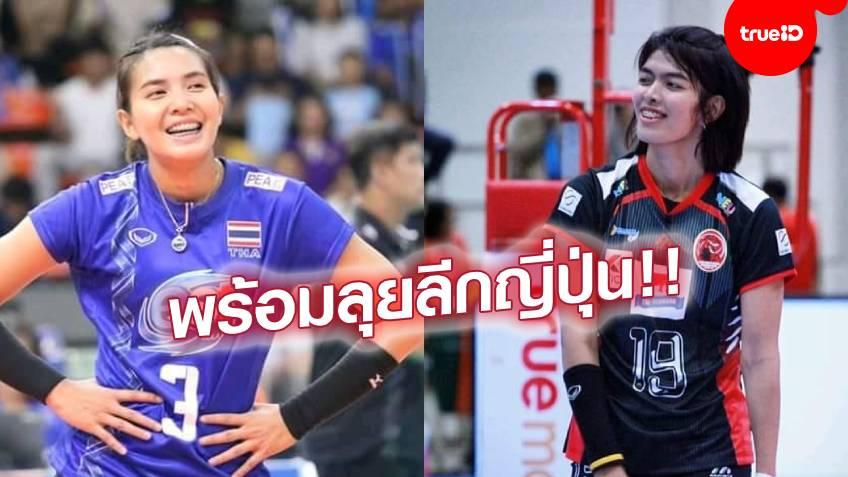 พรพรรณ เกิดปราชญ์ และ หทัยรัตน์ จารัตน์ 2 นักวอลเลย์บอลสาวไทย