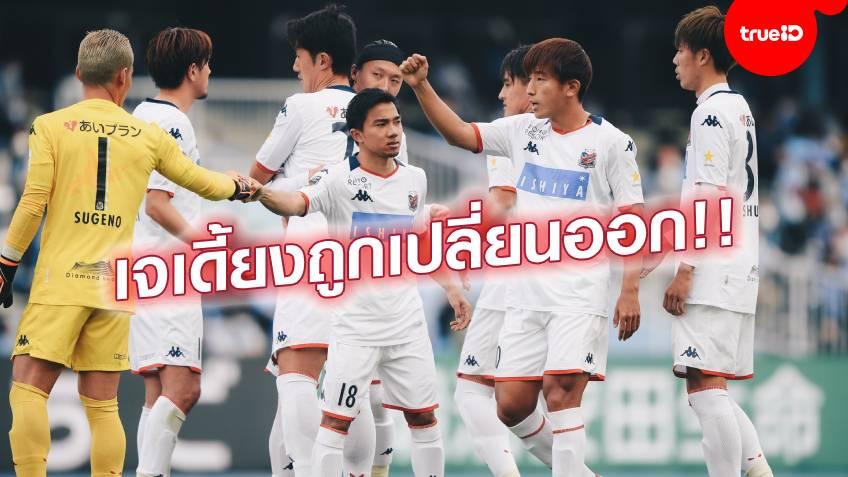 เอฟซี โตเกียว 1-0 คอนซาโดเล ซัปโปโร