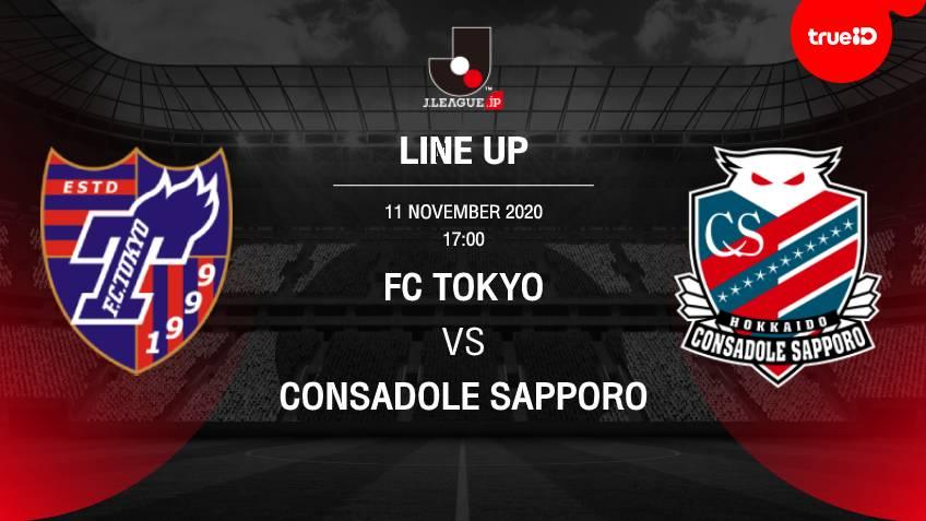 เอฟซี โตเกียว VS คอนซาโดเล ซัปโปโร พร้อมลิ้งก์ดูบอลสด
