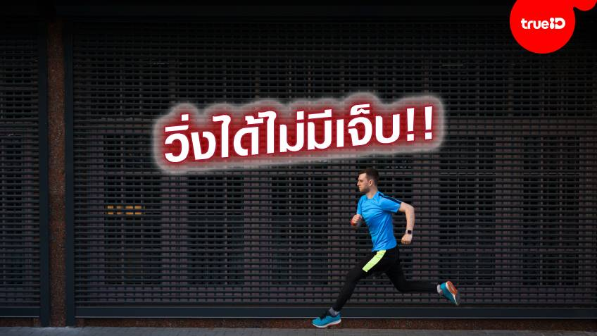เคล็ดลับการวิ่ง