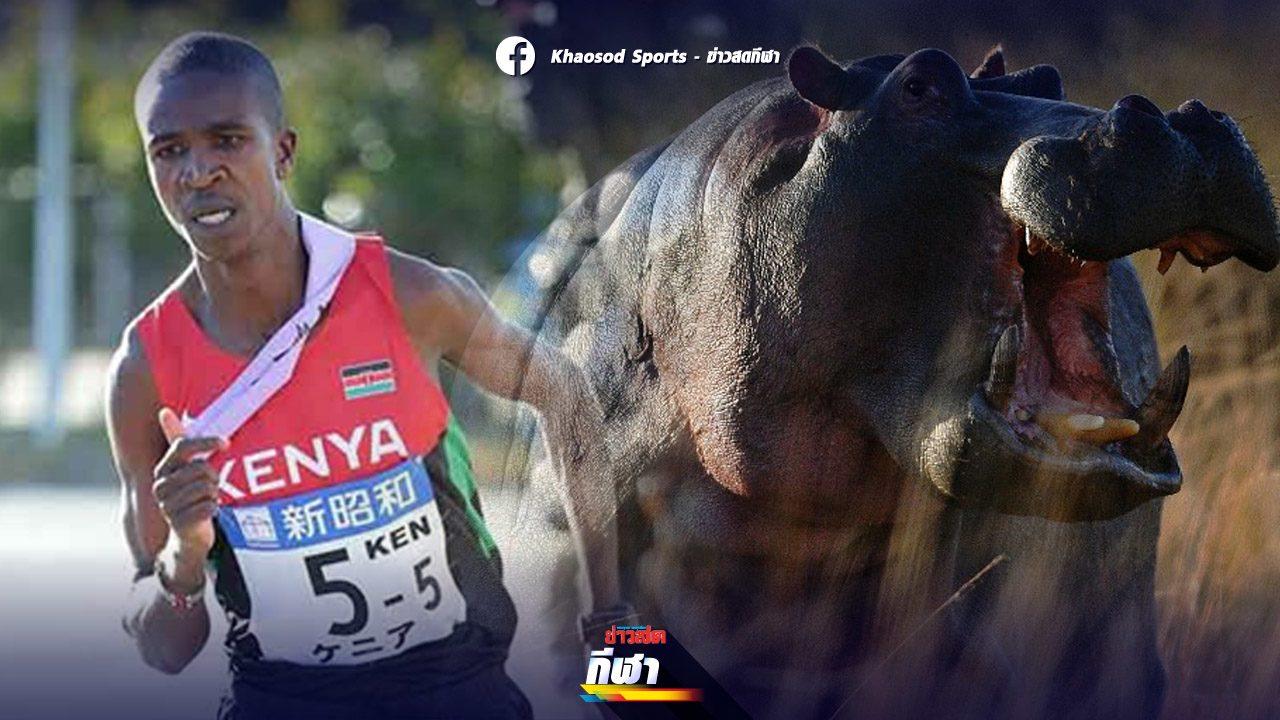 เอ็ดวิน โมกูอา นักวิ่งเคนยา
